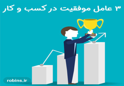 فرمول موفقیت در کسب و کار