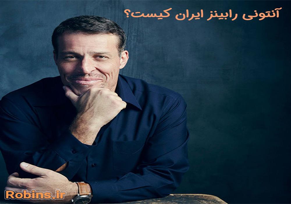 آنتونی رابینز ایران