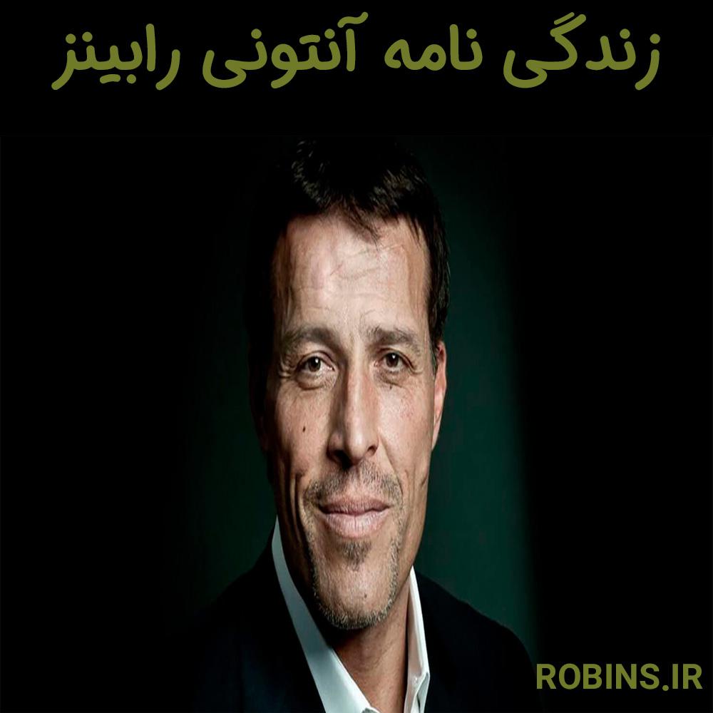 زندگی نامه آنتونی رابینز