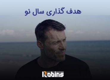 سخنرانی آنتونی رابینز با دوبله فارسی