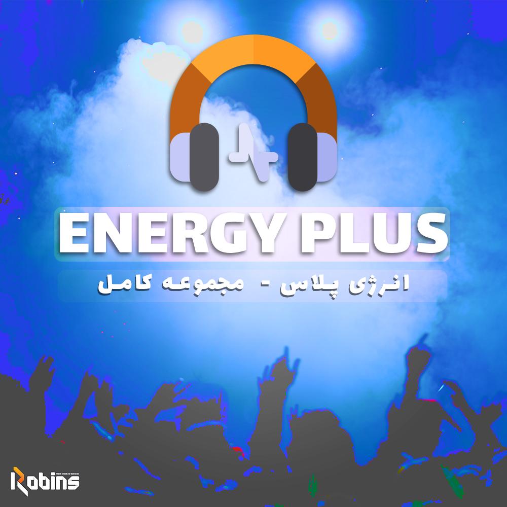 مجموعه کامل انرژی پلاس