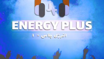 انرژی پلاس ۱