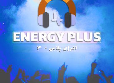 انرژی پلاس ۳