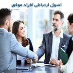 اصول ارتباطی افراد موفق