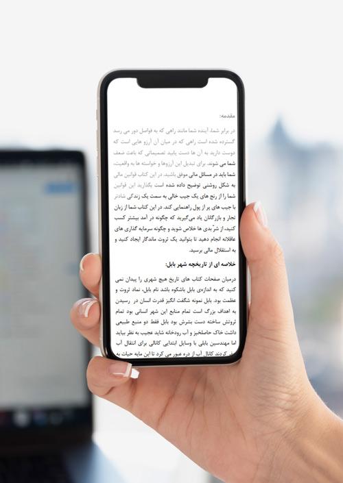 PDF کتاب ثروتمندترین مرد بابل نسخه موبایل