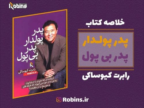 تصویر کاور خلاصه کتاب پدر پولدار پدر بیپول