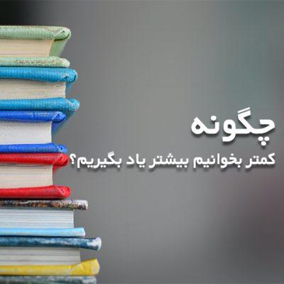 کمتر بخوانیم بیشتر یاد بگیریم