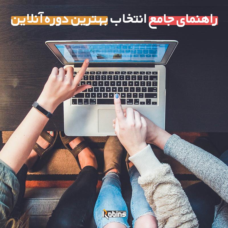 انتخاب بهترین دوره آنلاین