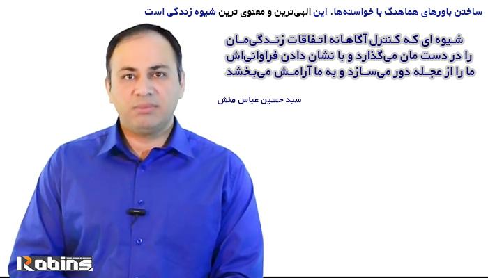 اساتید موفقت ایران