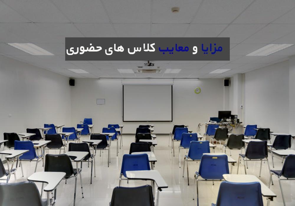کلاس های حضوری