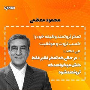 اساتید موفقیت ایران