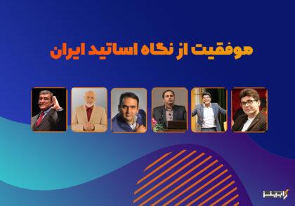 راه ثروتمند شدن در ایران