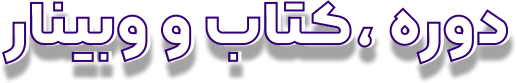 دوره کتاب و وبینار از اساتید موفقیت ایران و جهان