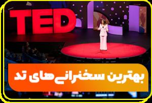 بهترین سخنرانی های تد