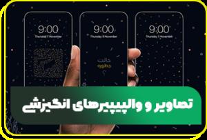 تصاویر انگیزشی گوشی همراه