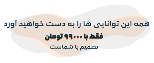 تصویر متن نوشته قیمت دوره تندخوانی