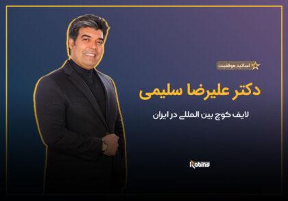 تصویر دکتر علیرضا سلیمی