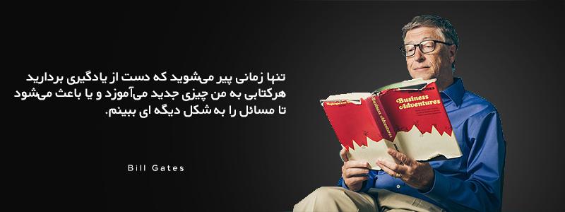 تصویر و نوشته بیل گیتس در حال مطالعه کتاب