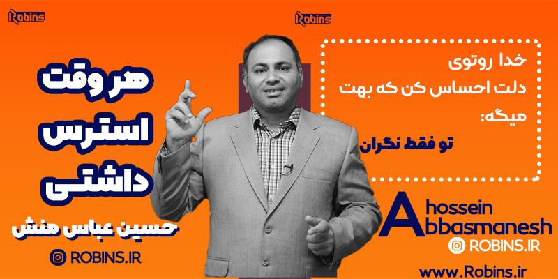 حسین عباس منش یکی از قدیمی ترین اساتید موفقیت
