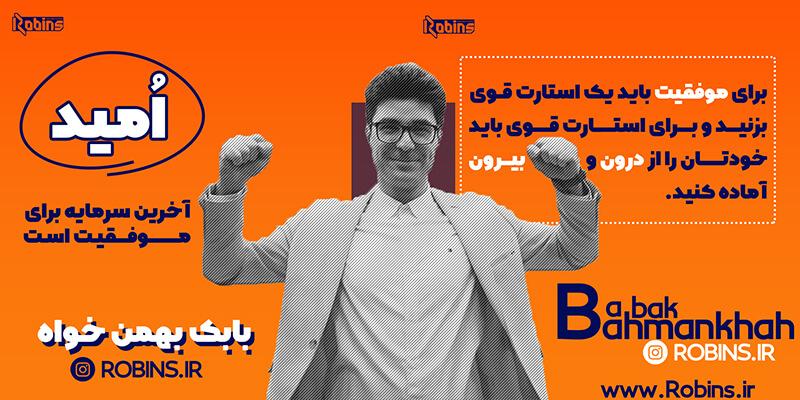 استاد بابک بهمن خواه مرد پرانرژی و دوست داشتنی در موفقیت