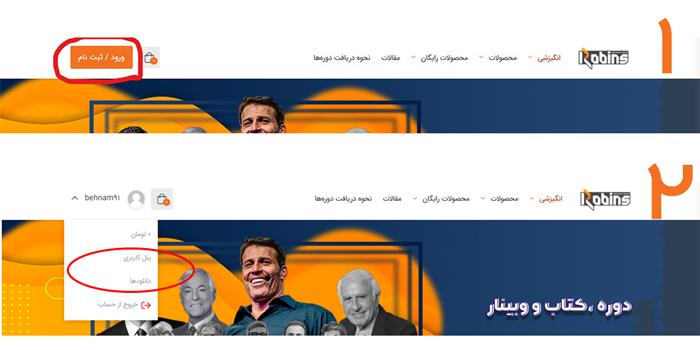 تصویر راهنمای ورود به سایت