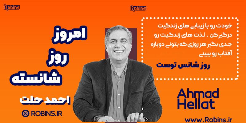 دکتر احمد حلت از اساتید موفقیت ایران