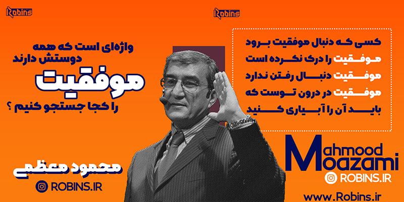 استاد محمود معظمی از اساتید موفقیت در ایران