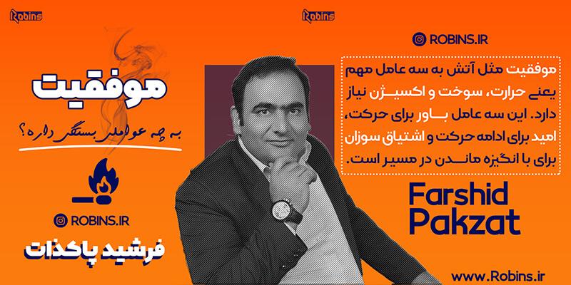 استاد فرشید پاکذات از بهترین اساتید موفقیت ایران