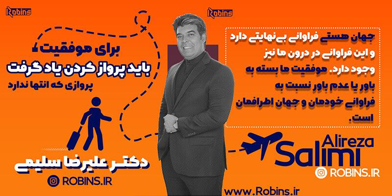 دکتر علیرضا سلیمی از اساتید موفقیت ایران و کوچینگ بین المللی