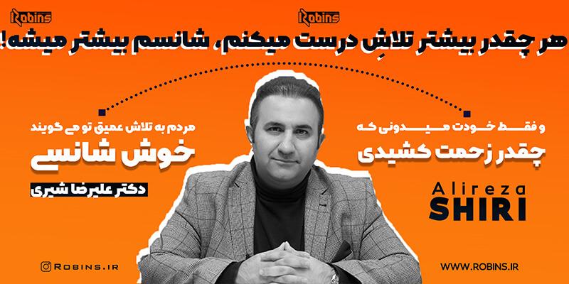دکتر علیرضا شیری از اساتید موفقیت ایران