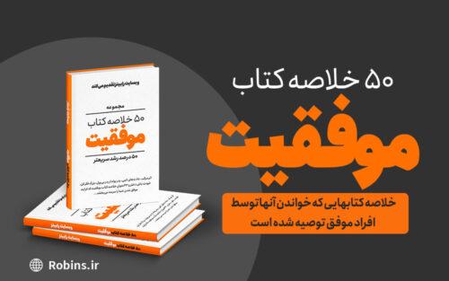 تصویر پوستر ۵۰ خلاصه کتاب موفقیت
