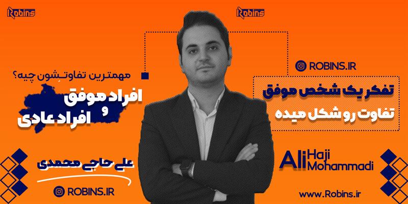 آموزش ایسنتاگرام با علی حاج محمدی