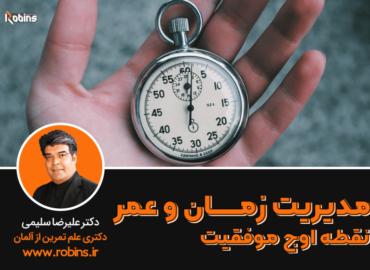 دوره مدیریت زمان و عمر دکتر علیرضا سلیمی