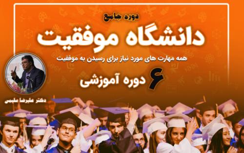 دوره جامع دانشگاه موفقیت دکتر علیرضا سلیمی