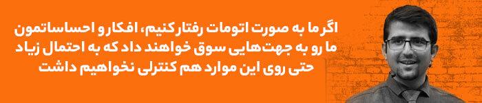 محمد پیام بهرام پور از اساتید فن بیان و سخنرانی