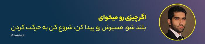 علیرضا سخنوران از اساتید فن بیان و سخنرانی در ایران