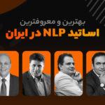 بهترین و معروفترین اساتید NLP در ایران
